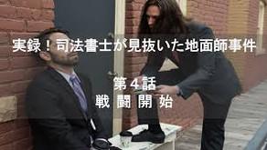実録!司法書士が見抜いた詐欺事件!(第4話)