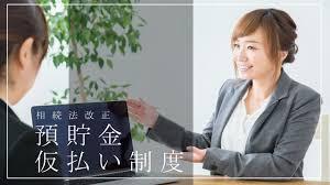 【相続法改正】口座凍結!でも安心?新設・預貯金仮払い制度