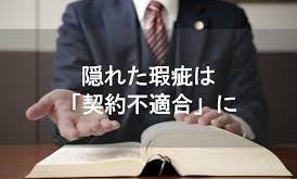 民法改正と瑕疵担保責任
