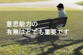 【確認必須】高齢者の不動産売却時に注意しなくては意思能力とは?