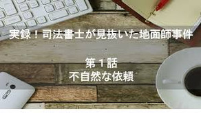 実録!司法書士が見抜いた詐欺事件!(第1話)