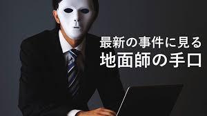 【地面師逮捕】横浜で起きた事件、詐欺の手口をご紹介します【被害額1億2300万円】