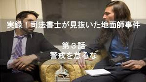 実録!司法書士が見抜いた詐欺事件!(第3話)