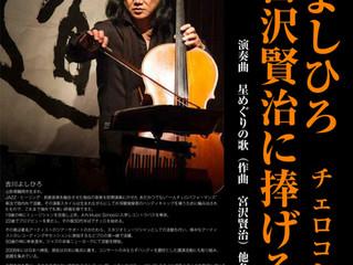 チェロコンサートを開催します。