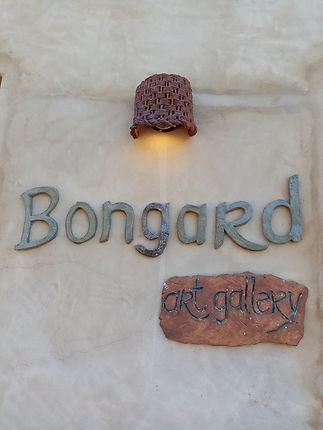 Bongard Gallery and Sculpture Garden