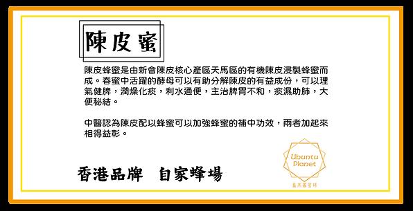 陳皮蜜描述_三通-01.png
