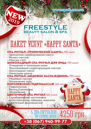 СПА-пакет HAPPY SANTA для новогоднего подарка!