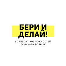БЕРИ И ДЕЛАЙ! (1).png