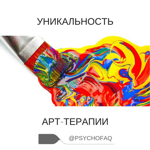 Уникальность арт-терапии в коучинге