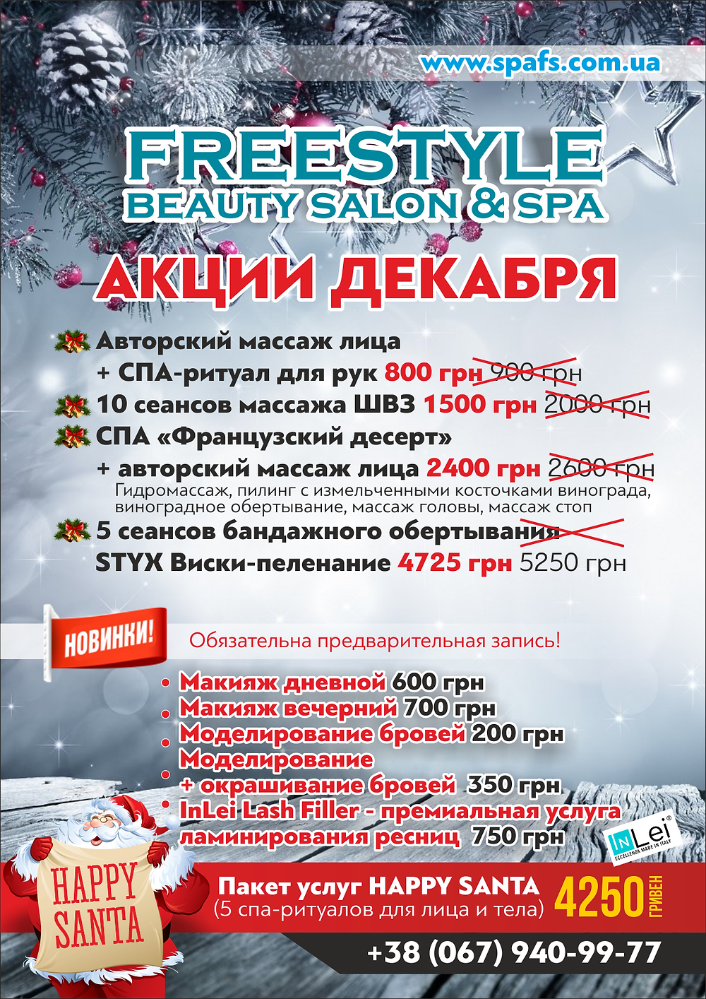 Акции декабря в SPA салоне FREESTYLE!