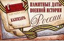 баннер памятные даты военной истории.jpg