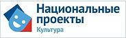 Национальные проекты - Культура.jpg