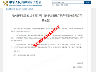 China Customs announces online feature for self-printing certificates of origin
