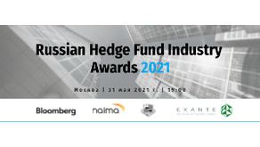 Седьмая ежегодная церемония вручения Russian Hedge Fund Industry Awards состоится 31 мая 2021 г.