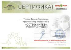 Остеосинтез ветеринарная клиника в Калуге Жизнь