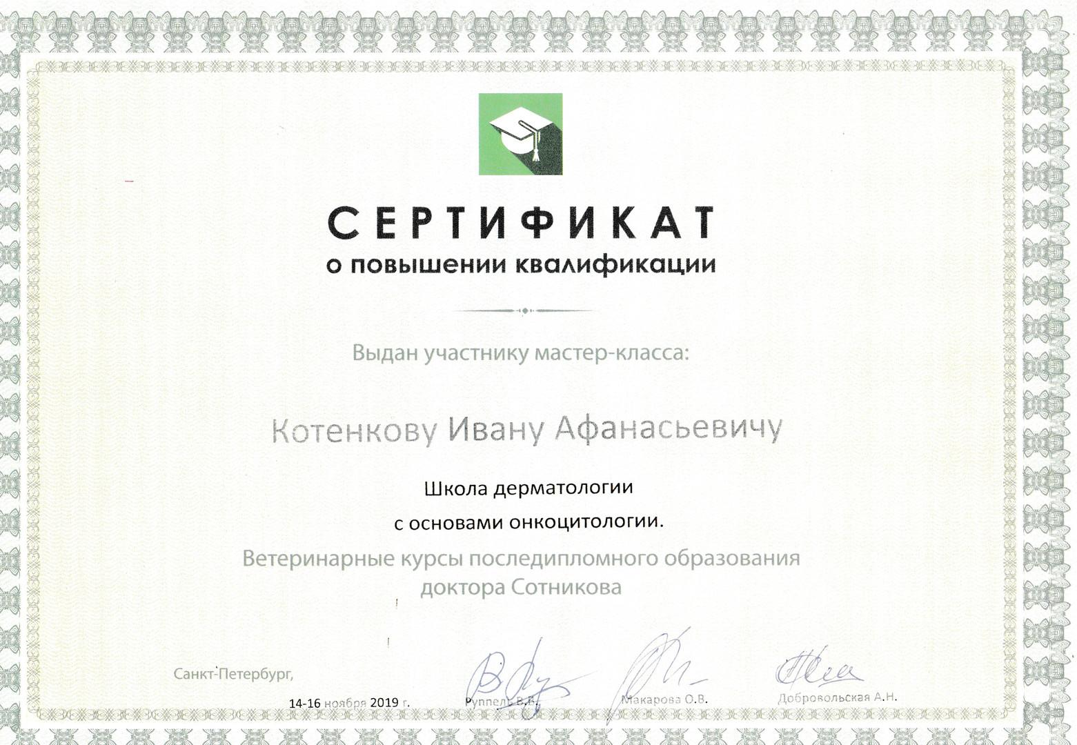 Ветеринарный дерматолог в Калуге
