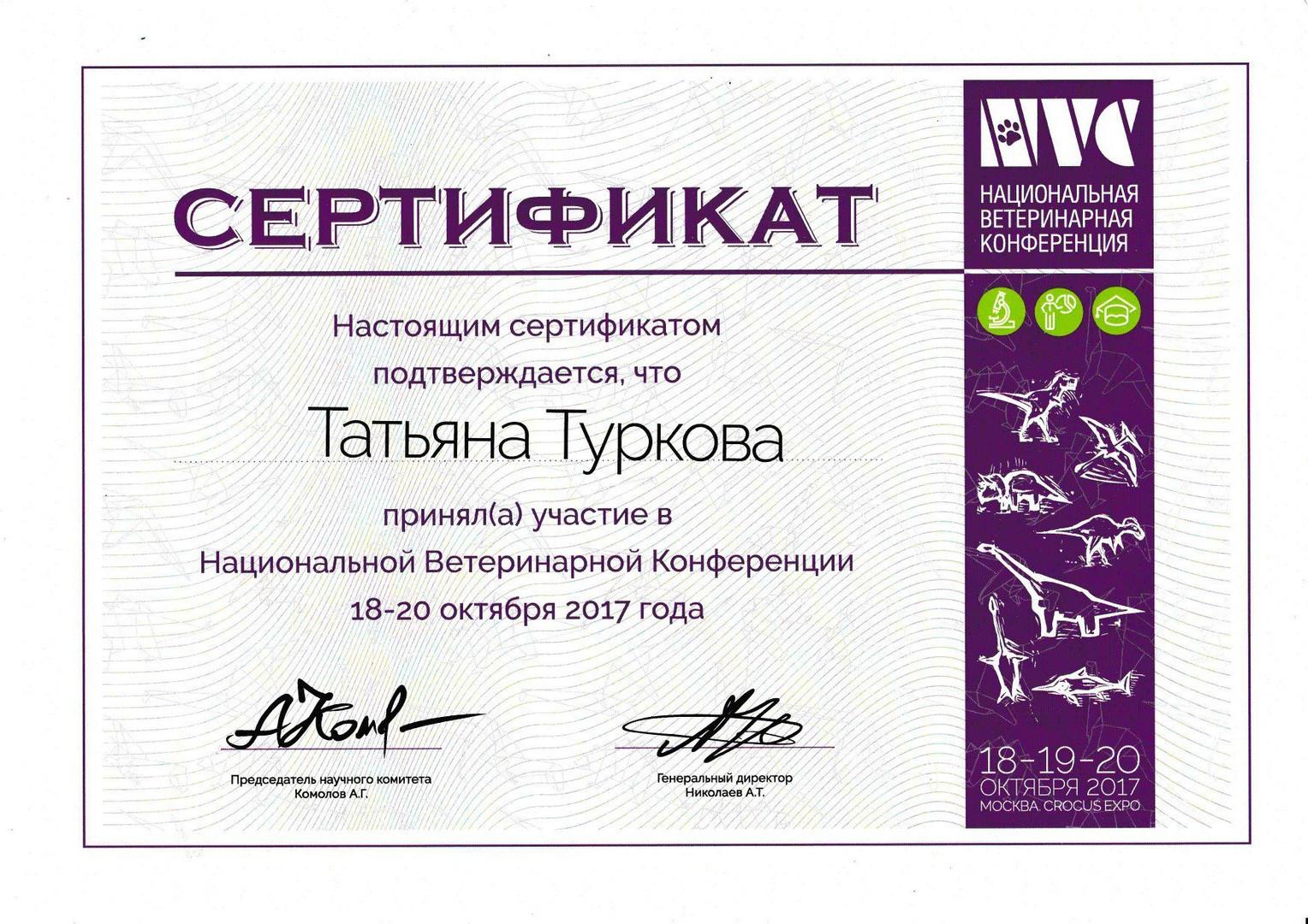 Ветеринарный врач сертификат