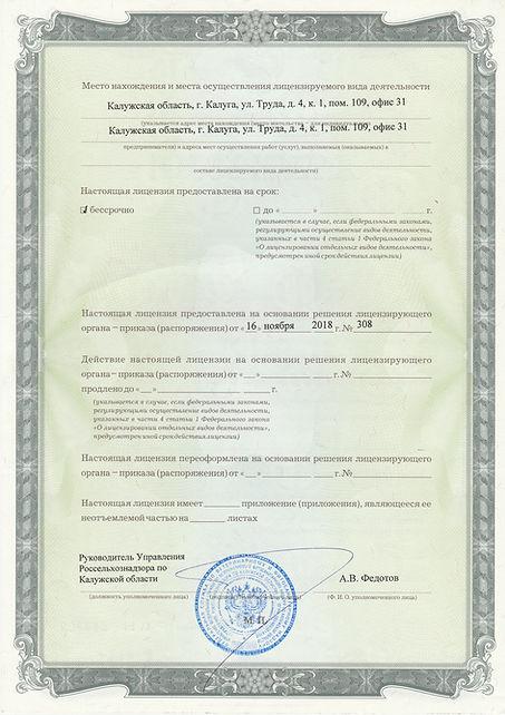 Ветаптека, лицензия