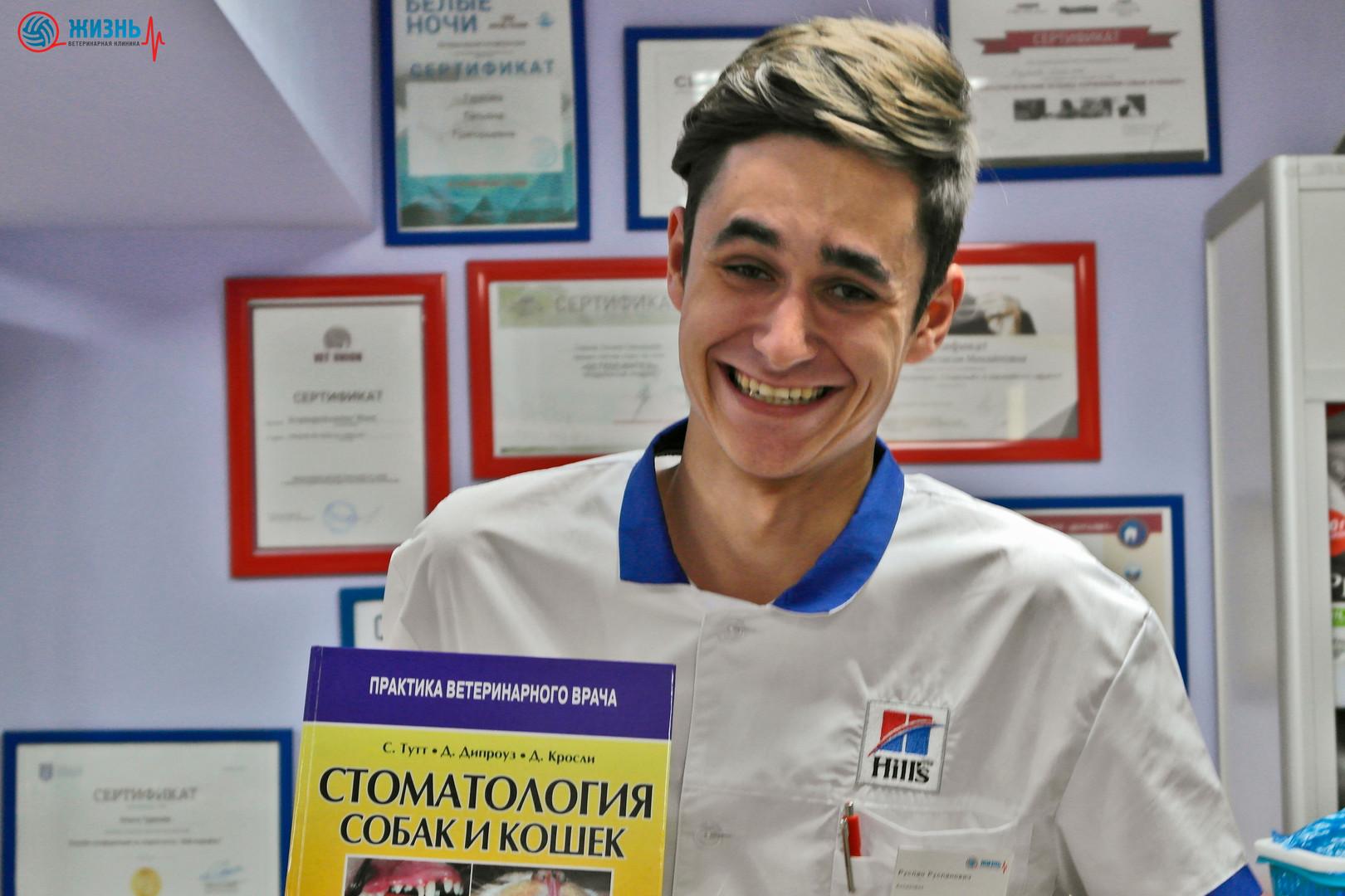 Пархимович Руслан Русланович