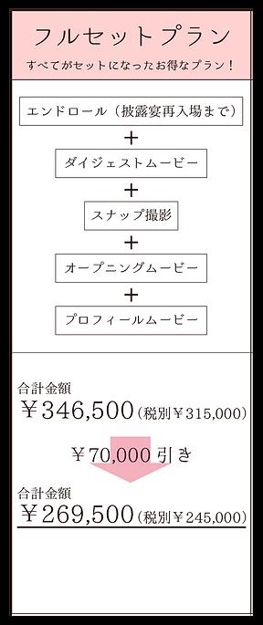 2019セットプラン詳細1.png