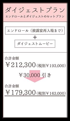 2019セットプラン詳細4.png