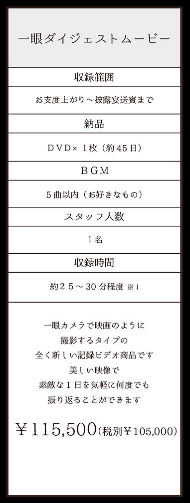 2019ダイジェスト詳細2.png