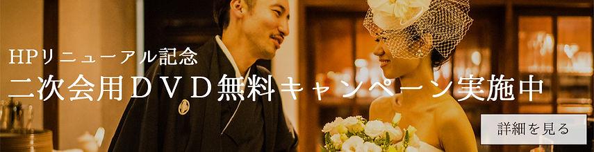 結婚式,エンドロール,二次会,DVD,当日,撮影