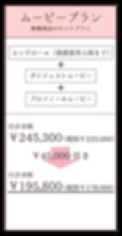 2019セットプラン詳細3.png