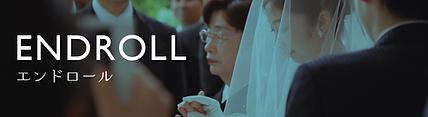 結婚式,エンドロール,当日エンドロール