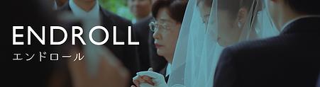 結婚式結婚式,エンドロール,当日エンドロール