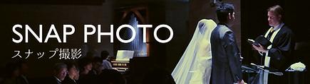 結婚式,スナップ,撮影,写真