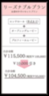 2019セットプラン詳細5.png