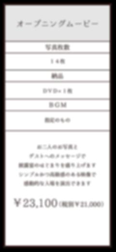 2019OP詳細2.png