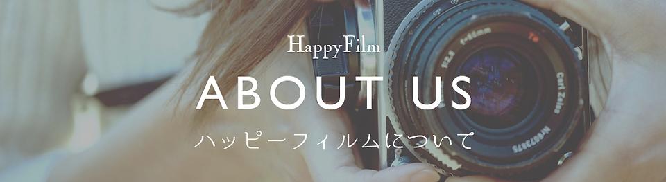 ハッピーフィルム,安い,格安,当日エンドロール,ダイジェストムービー,写真,ライブエンドロール,プロフィール,結婚式,持ち込み,カメラマン