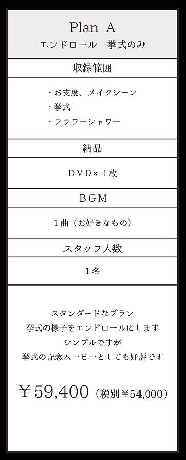 2019エンドロール詳細2.png