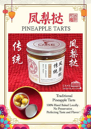 Traditional Pineapple Tarts 传统凤梨挞 (CNY#05)