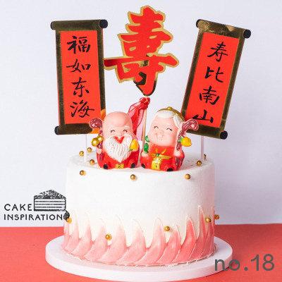 Longevity Topper Cake #18 - Gods of Fortune / Good Luck