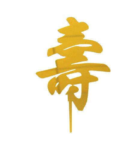 Cake tag - acrylic - gold -circle- longevity