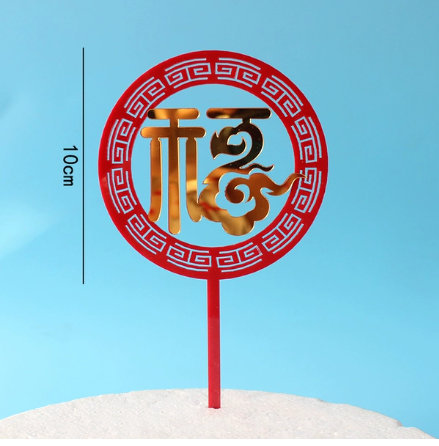 Cake tag - Longevity red FU acrylic pattern 10 round