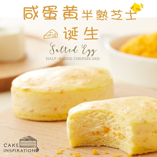 咸蛋黄半熟芝士 Salted Egg Half-baked Cheesecake