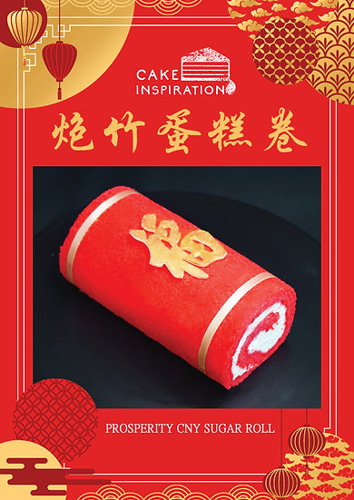 Prosperity CNY Red Roll 炮竹蛋糕卷 ( CNY#13 )