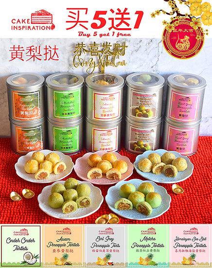 Buy 5 Get 1 FREE ! Assortment Pineapple Tarts ( CNY#29 )