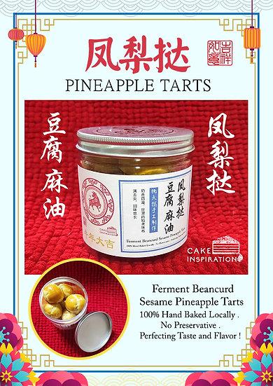 Ferment Beancurd Sesame Pineapple Tarts豆腐 麻油凤梨挞 (CNY#06)