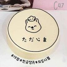 Cartoon Style - Doggy Design Cake ( C47 )
