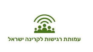 EHS ISRAEL NGO