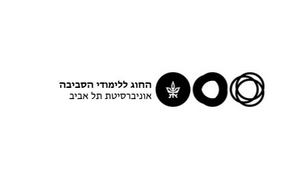 אוניוורסיטת תל אביב - החוג ללימודי הסביבה