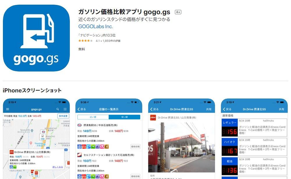 『gogo.gs(ゴーゴージーエス)』