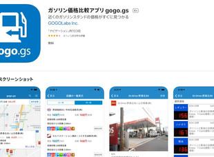 ★スマホアプリで近くの最安値のガソリン料金を調べてみた