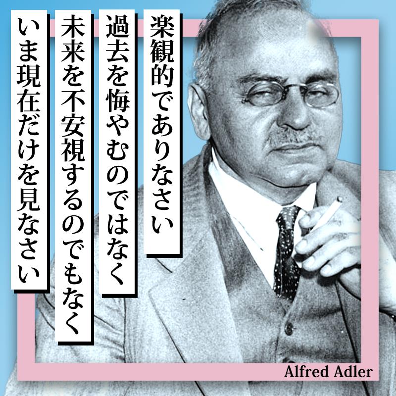 精神科医の アルフレッド・アドラー