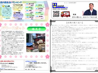★発刊♪2021年4月号【社内報】-今月のお得情報は何?